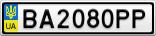 Номерной знак - BA2080PP