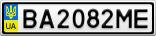 Номерной знак - BA2082ME