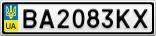 Номерной знак - BA2083KX