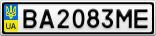 Номерной знак - BA2083ME