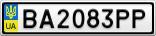 Номерной знак - BA2083PP