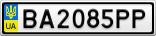 Номерной знак - BA2085PP