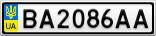 Номерной знак - BA2086AA