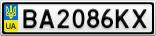 Номерной знак - BA2086KX
