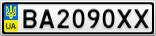 Номерной знак - BA2090XX