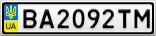 Номерной знак - BA2092TM