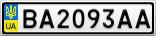 Номерной знак - BA2093AA