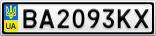 Номерной знак - BA2093KX