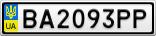 Номерной знак - BA2093PP