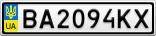 Номерной знак - BA2094KX