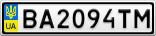 Номерной знак - BA2094TM