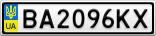 Номерной знак - BA2096KX