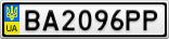 Номерной знак - BA2096PP