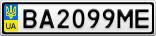 Номерной знак - BA2099ME
