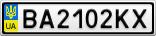 Номерной знак - BA2102KX
