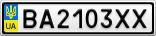Номерной знак - BA2103XX