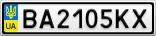 Номерной знак - BA2105KX