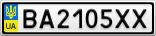 Номерной знак - BA2105XX