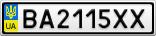 Номерной знак - BA2115XX