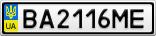 Номерной знак - BA2116ME