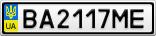 Номерной знак - BA2117ME
