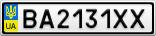 Номерной знак - BA2131XX
