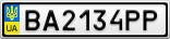 Номерной знак - BA2134PP