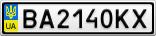 Номерной знак - BA2140KX