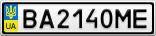 Номерной знак - BA2140ME