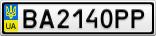 Номерной знак - BA2140PP