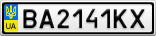 Номерной знак - BA2141KX