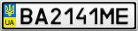 Номерной знак - BA2141ME