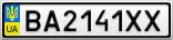 Номерной знак - BA2141XX