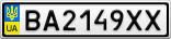 Номерной знак - BA2149XX