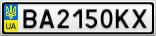 Номерной знак - BA2150KX