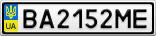 Номерной знак - BA2152ME