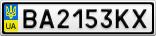Номерной знак - BA2153KX