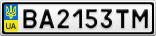 Номерной знак - BA2153TM