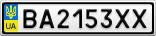 Номерной знак - BA2153XX