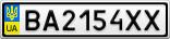 Номерной знак - BA2154XX