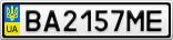 Номерной знак - BA2157ME