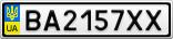 Номерной знак - BA2157XX