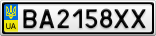 Номерной знак - BA2158XX