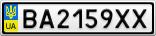 Номерной знак - BA2159XX