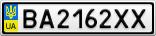Номерной знак - BA2162XX