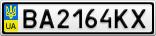 Номерной знак - BA2164KX