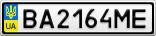 Номерной знак - BA2164ME