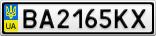 Номерной знак - BA2165KX