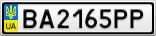 Номерной знак - BA2165PP