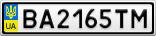 Номерной знак - BA2165TM